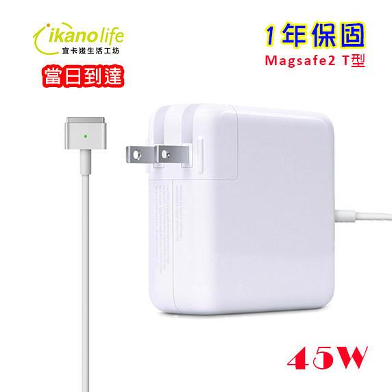 【當日到達-限宅配】 APPLE蘋果充電器 - 45W第二代T型原廠相容變壓器電源供應器 for Mac11吋 13吋