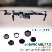 黑熊館 ELEFOTO 大疆 DJI MAVIC Air Pro 空拍機 專業濾鏡套組 6合1 UV CPL ND 減光