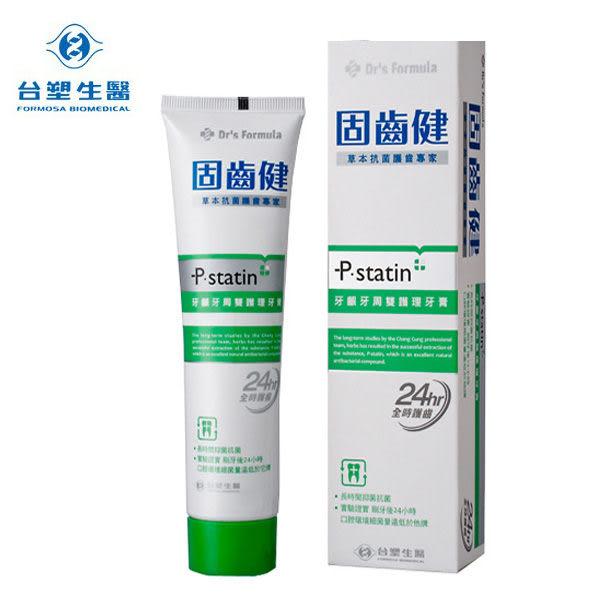 台塑生醫 Dr s Formula固齒健牙齦牙周護理牙膏120g/條
