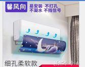 擋風板 馨風向 壁掛式空調風口擋風月子防直吹冷氣dang風罩通用YYJ 卡卡西