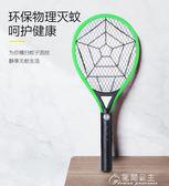 電蚊拍-充電式家用打蒼蠅蚊蟲拍強力電池多功能LED燈滅蚊子拍 花間公主