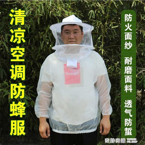 防蜂衣透氣型新款蜂帽半身養蜂服抓蜜蜂服割蜜刀蜂掃手套工具 奇妙商鋪