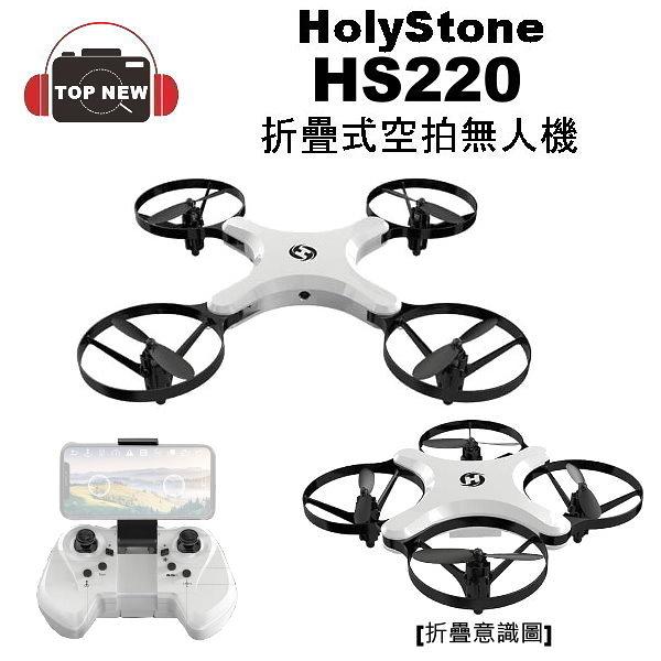 Holy Stone 折疊式空拍無人機 HS220 雙電版 折疊空拍機無人機 公司貨