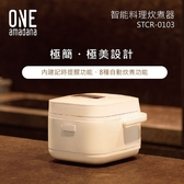 領200再折 AMADANA 日本 STCR-0103 ONE amadana 智能料理炊煮器 職人。質感 電鍋 台灣保固