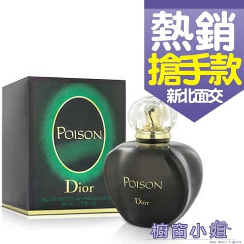 Dior Poison 迪奧 毒藥 女性香水 100ml