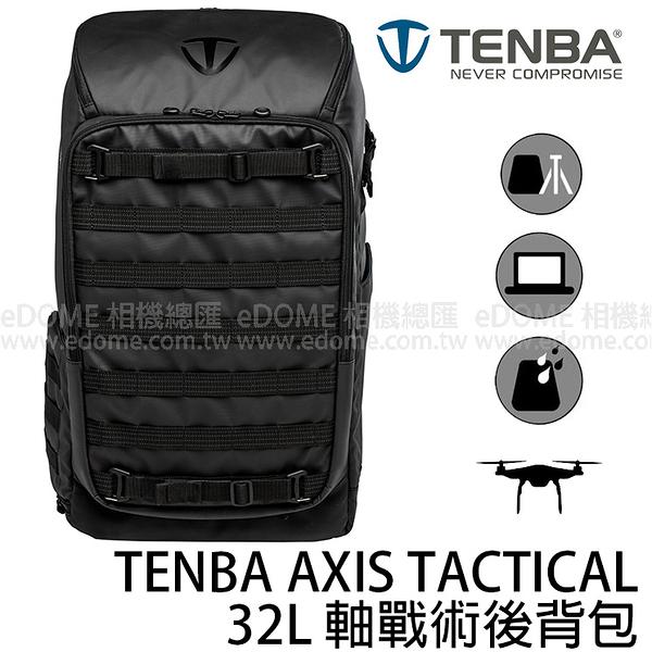 TENBA 天霸 AXIS 32L 後背相機包 (24期0利率 免運 開年公司貨) Tactical 軸戰術後背包 32 筆電包 637-703