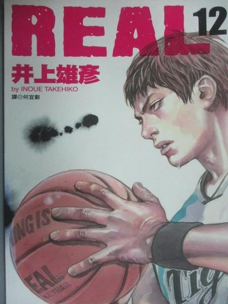 【書寶二手書T3/漫畫書_GCA】REAL(12)_井上雄彥,  何宜叡
