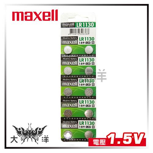 ◤大洋國際電子◢ Maxell LR1130鈕扣電池(10顆) 1.5V 水銀電池 手錶 遙控器 計算機