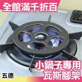 日本 瓦斯爐專用腳架 五德 TSG-100a 耐熱陶瓷 瓦斯輔助架 小鍋具專用陶瓷瓦斯爐架【小福部屋】