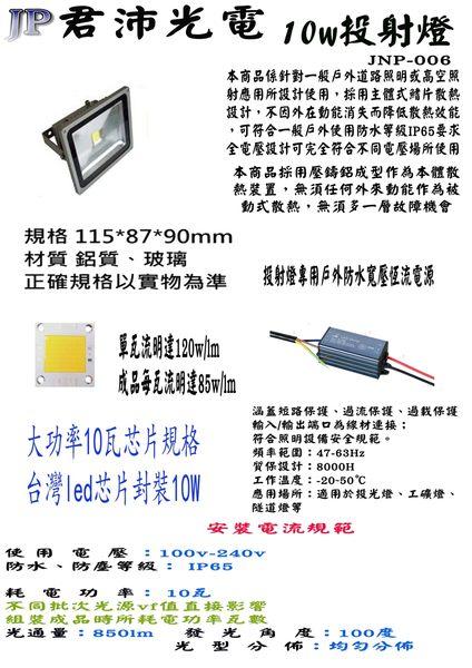 盤價直銷 戶外投射燈  單入183元 led投射燈瓦數  10w led投射燈 10w投光燈 (兩入一組)