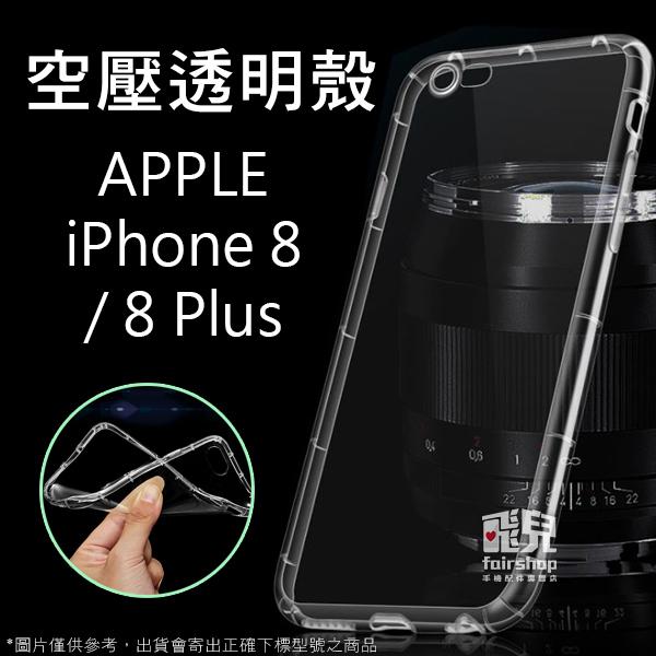 【妃凡】像裸機般透!空壓殼 APPLE iPhone 8/8 Plus 軟殼 手機殼 透明 抗震 防指紋 防摔 005