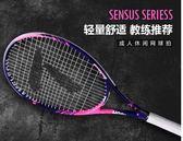 ?天龍碳素網球拍 單人初學者訓練套裝男女大學生雙人全專業正品夢依港igo