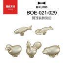【現貨】BRUNO BOE021 BOE...