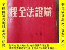二手書博民逛書店罕見民國辯證法全程Y267097 坦斯因瓦 光明書局