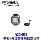 POSMA GPS戶外運動跑步專用錶 灰色款 搭 自行車速度與踏頻感測器 W3G+BCB