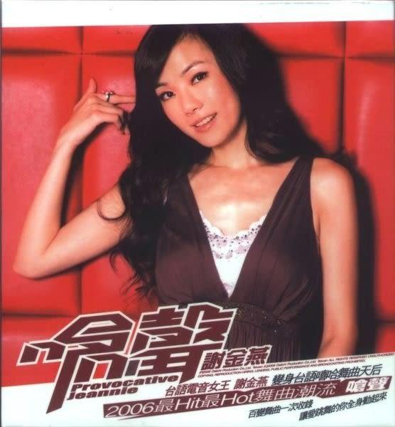謝金燕 嗆聲 CD附VCD (購潮8)