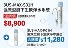 3M 3US-MAX-S01H 強效型廚下生飲淨水系統+ F01H 替換濾芯,合購只要$11280