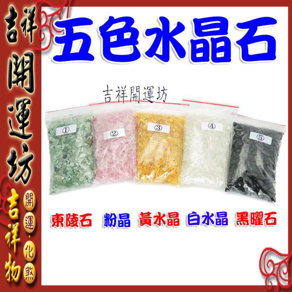 【吉祥開運坊】DIY系列【聚寶盆專用--五色水晶(粉晶、小顆)*5包 】已淨化/擇日