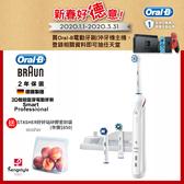 德國百靈Oral-B-Smart Professional 3D智能藍芽電動牙刷-V3 送 STASHER好好站矽膠密封袋($850)