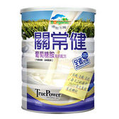 博能生機~關常健葡萄糖胺高鈣配方800公克/罐 ~買6罐送1罐~特惠中~