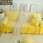 幾何波浪紋沙發套全包沙發罩全蓋防塵萬能 蓋布簡約現代【快速出貨中秋節八折】