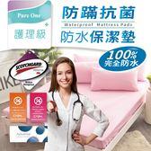 完全防水 日本防蹣抗菌 採用3M吸濕排汗技術 特大床包式保潔墊 護理生醫級