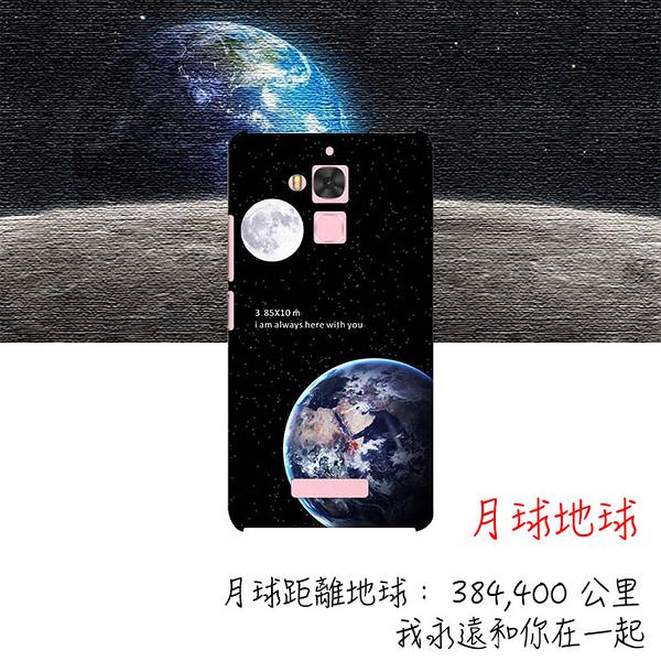 [ZC520TL 硬殼] ASUS ZenFone 3 Max 5.2吋 X008DB 手機殼 外殼 地球月球