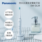 【分期0利率】Panasonic 國際牌 亮白去漬音波電動牙刷 EW-DL34 公司貨