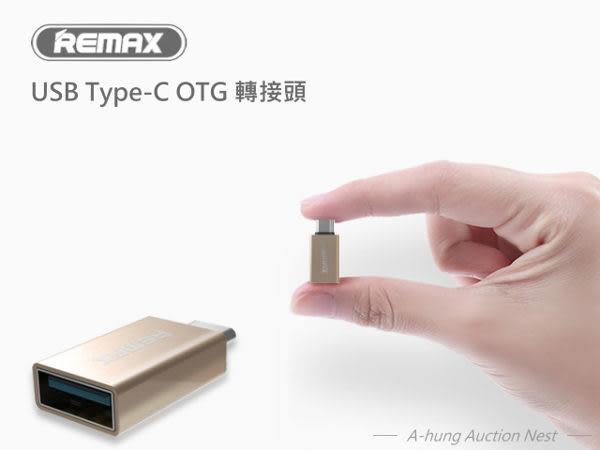 【世明國際】REMAX 原廠 USB Type-C OTG 轉接頭 Type C 轉接器