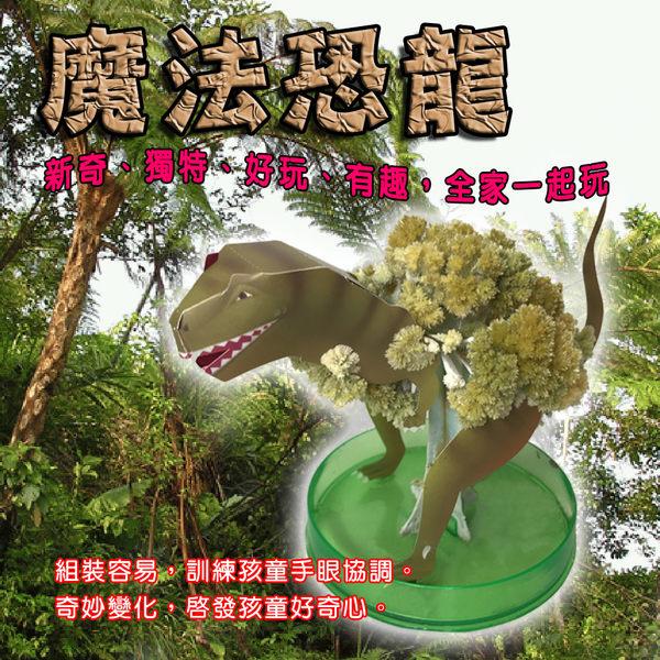金德恩 台灣製造 Magical魔法成長恐龍