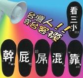 Amiss搞怪系列台客襪㊣氣墊款船襪(6款;3雙入)-【B805-21】