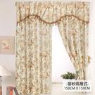 莫菲思 【芸佳】采風花語柔紗系列窗簾 珠黃花語-150X150(10款任選)