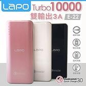 [富廉網] 【LAPO】LT-101S 快充行動電源 QC3.0 10000mAh 玫瑰金/鋼琴白/極簡黑