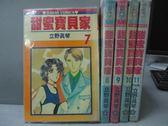 【書寶二手書T2/漫畫書_MAM】甜蜜寶貝家_7~11集間_共5本合售_立野真琴