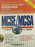 (二手書)MCSE/MCSA 專業認證指南(70-291試題)-Windows Server 2003網路基礎架..