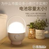 USB 小夜燈小夜燈usb 充電臥室便攜夜光哺乳喂奶led 床頭睡眠燈聖誕節