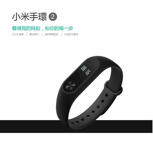 小米手環 2 心率|OLED 螢幕|觸控操作|全新腕帶設計 原廠正品