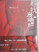 【書寶二手書T5/一般小說_OLD】尋找身體(上)_Welzard
