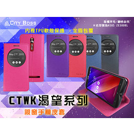 ✔5吋 ZenFone2 Laser 手機套 渴望系列 華碩ASUS ZE500KL 視窗磁吸可站立手機皮套/手機殼/保護殼/保護套