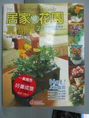【書寶二手書T3/園藝_YGC】居家變花園真簡單_陳坤燦