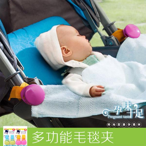 多功能毛毯防掉夾子【CLH1226】孕味十足 孕婦裝
