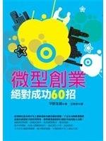 二手書博民逛書店 《微型創業絕對成功60招》 R2Y ISBN:9789868346956