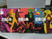 【書寶二手書T4/漫畫書_OUA】恐龍之珠_1~3集合售_久正人