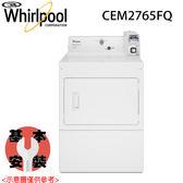 【Whirlpool惠而浦】12KG 商用投幣式洗衣機 CEM2765FQ 送基本安裝