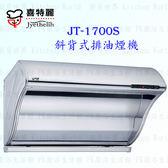 【PK廚浴生活館】 高雄喜特麗排油煙機 JT-1700S JT1700 70cm ☆深罩設計 ☆斜背式 抽油煙機