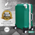WALLABY 袋鼠牌 24吋 100%PC 直條凹凸紋 鋁框 行李箱 藍綠色 HTX6-1737-24TL