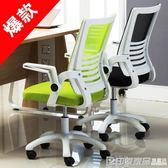 電腦椅家用會議辦公椅升降轉椅職員學習麻將座椅人體工學靠背椅子CY 印象家品旗艦店