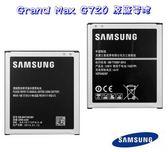 【原廠電池】Samsung Galaxy Grand Max G720【EB-BG720CBC】