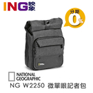 【24期0利率】National Geographic 國家地理 NG W2250 微單眼記者包 都會潮流系列 攝影相機側背包