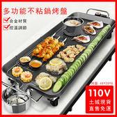 現貨 110v電烤盤 中號48*28韓式無煙燒烤 烤盤 家用烤盤 無煙烤肉機 烤盤鐵板烤肉鍋 DF
